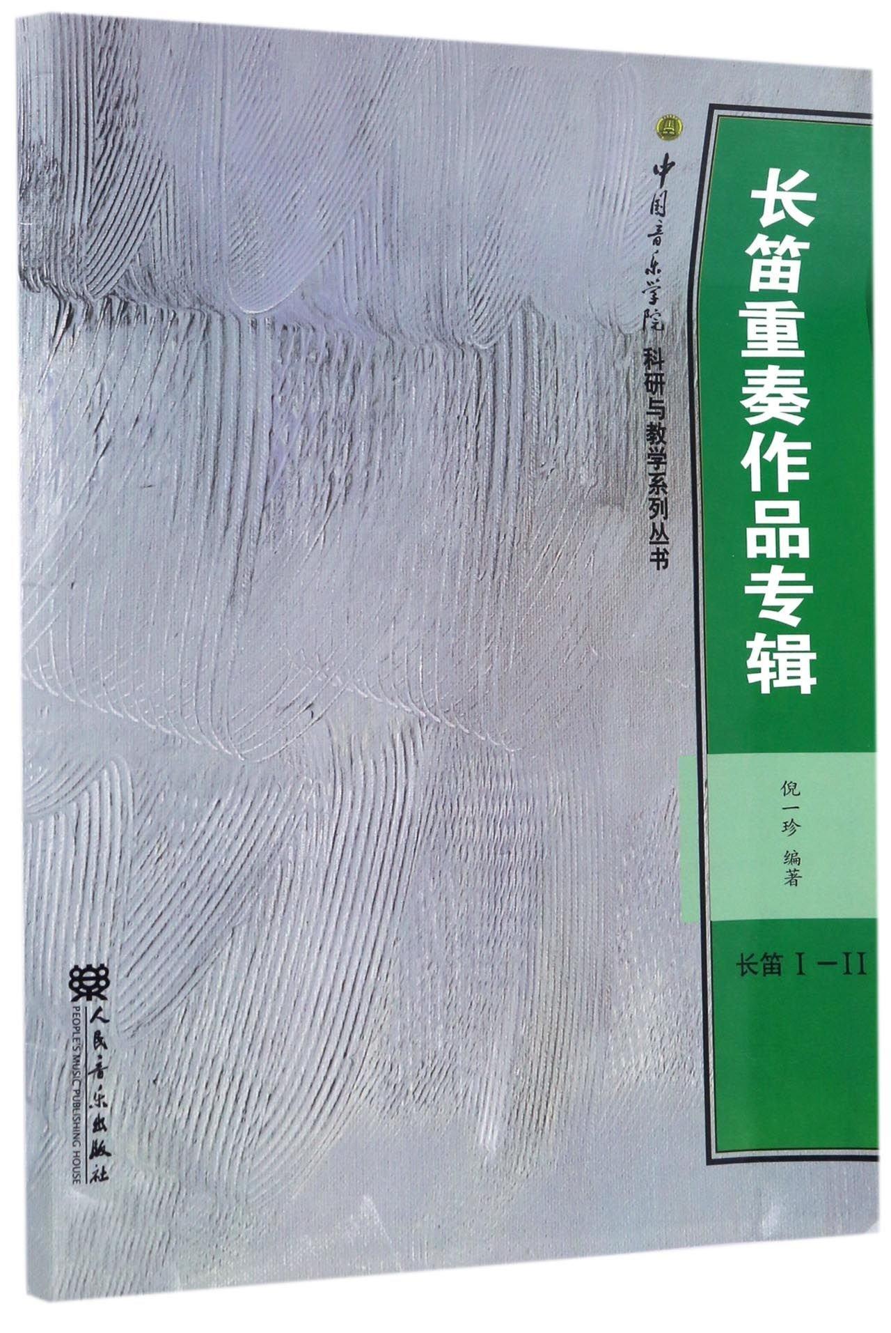 Download 长笛重奏作品专辑(附光盘共2册)/中国音乐学院科研与教学系列丛书 ebook