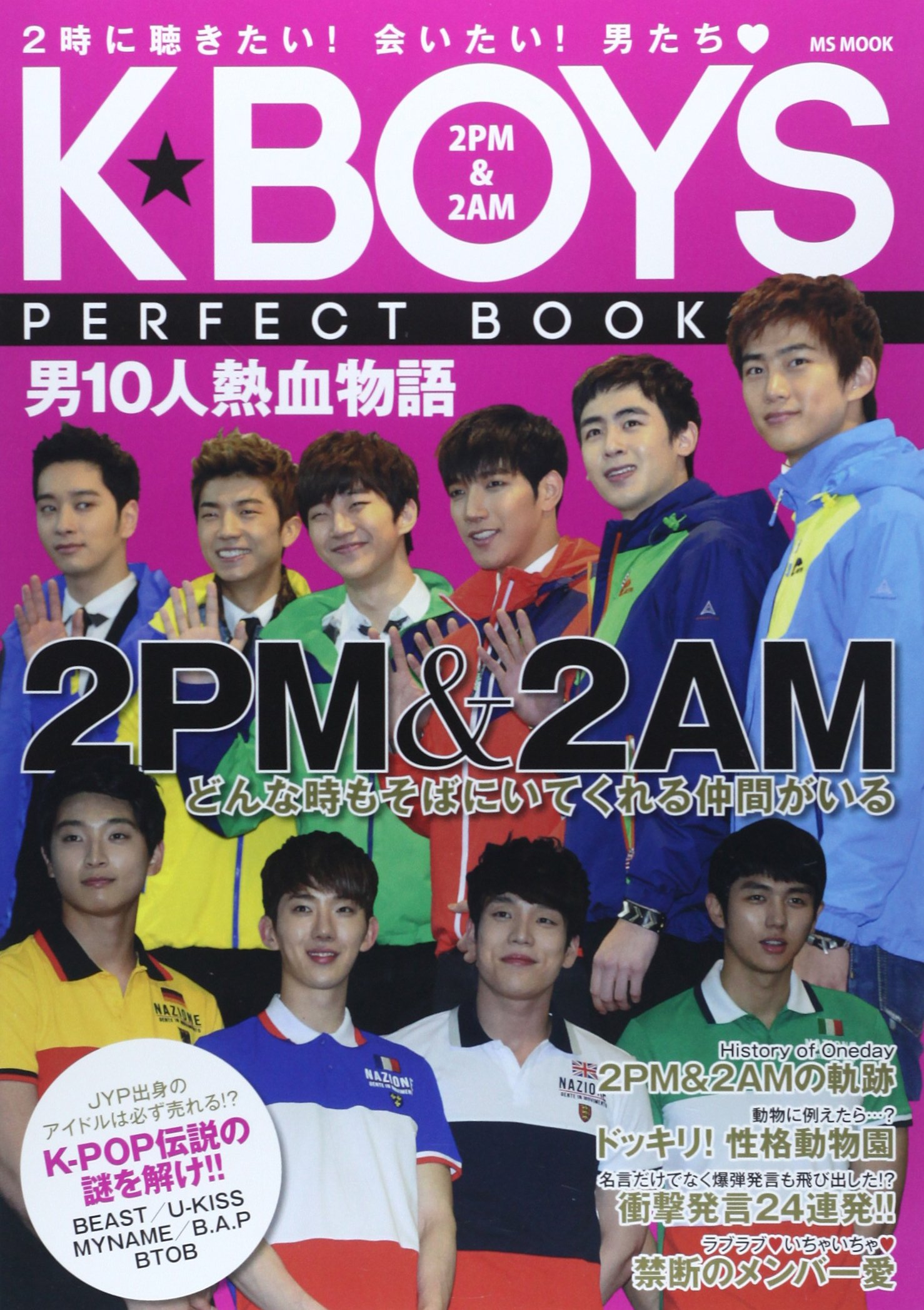Download K BOYS PERFECT BOOK : 2PM & 2AM otoko jūnin nekketsu monogatari. pdf epub