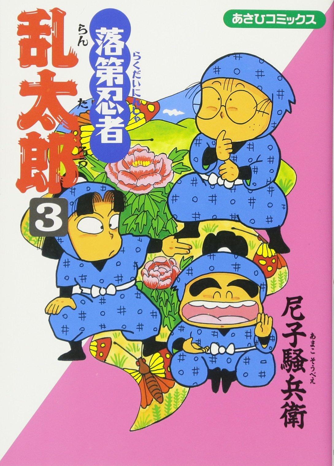 Failure Ninja Rantaro (3) (Asahi Comics) [Comic]: Sobe Amako ...