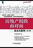 房地产税收面对面:实务与案例(第3版) (会计极速入职晋级)