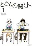 となりの関くん 1 (MFコミックス フラッパーシリーズ)