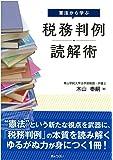 憲法から学ぶ 税務判例読解術