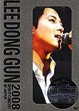 イ・ドンゴン 2008 デビュー・コンサート・イン・ジャパン(初回生産限定盤) [DVD]
