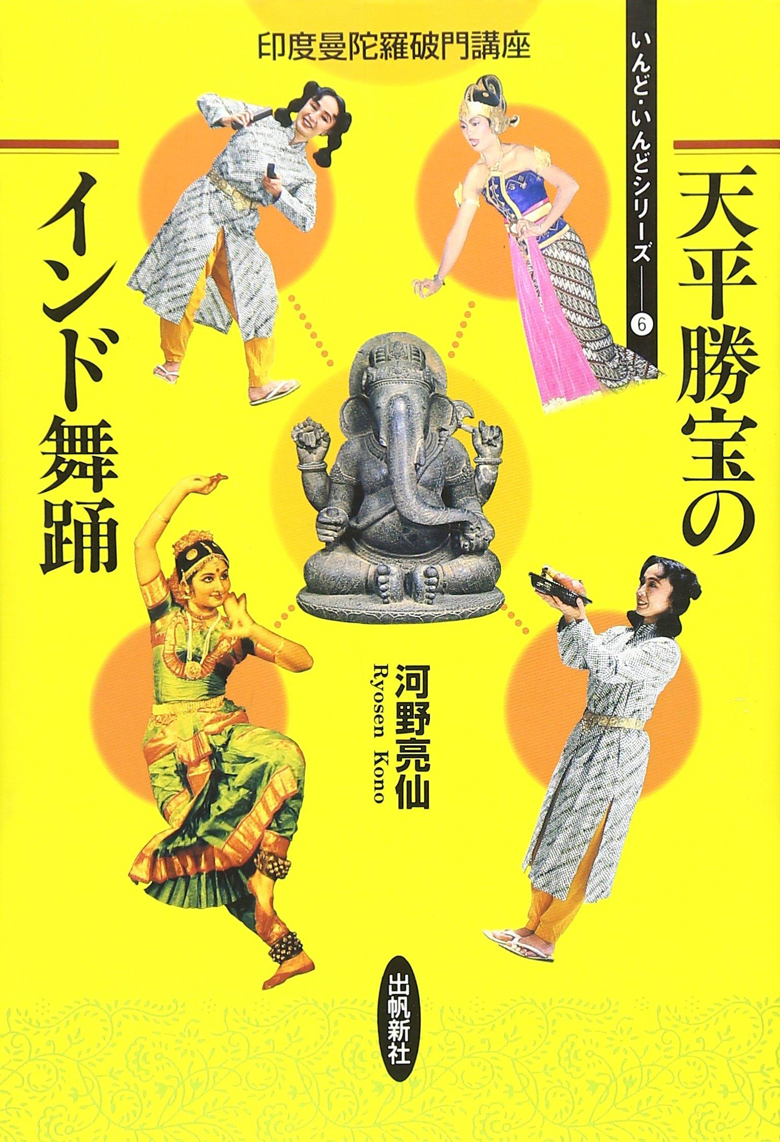 天平勝宝のインド舞踊―印度曼陀羅破門講座 (いんど・いんどシリーズ (6 ...