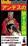 アンデスの旅する医師: 上巻 (火雄出版)