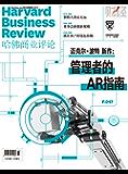 管理者的AR指南(《哈佛商业评论》2017年第12期)