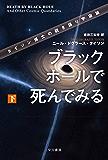 ブラックホールで死んでみる タイソン博士の説き語り宇宙論(下) (ハヤカワ文庫NF)