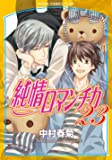 純情ロマンチカ23 (あすかコミックスCL-DX)