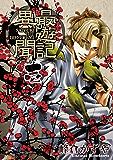 最遊記異聞: 1 (ZERO-SUMコミックス)