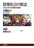 情報社会の情念 クリエイティブの条件を問う (NHKブックス)