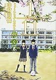 小説版 1/11 じゅういちぶんのいち 行く春 (JUMP j BOOKS)