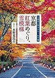京都 紅葉めぐり、雪模様: 写真家の散歩みち―秋冬編