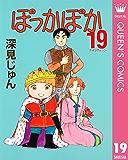 ぽっかぽか 19 (クイーンズコミックスDIGITAL)