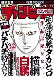 週刊少年チャンピオン2018年43号 [雑誌]