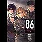 86--EIGHTY-SIX, Vol. 8 (light novel): Gun Smoke on the Water (86--EIGHTY-SIX (light novel))