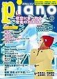 月刊ピアノ 2018年2月号