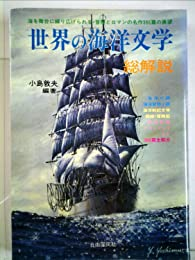 世界の海洋文学・総解説