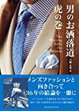 男のお洒落道 虎の巻 The Wearing Bible for Gentlemen