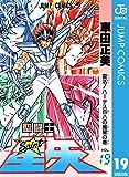 聖闘士星矢 19 (ジャンプコミックスDIGITAL)