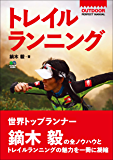 トレイルランニング[雑誌] エイ出版社のアウトドアムック