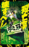 双亡亭壊すべし(3) (少年サンデーコミックス)