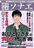 終活読本 ソナエ vol.22 2018年秋号 (NIKKO MOOK)