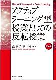 アクティブラーニング型授業としての反転授業[理論編]