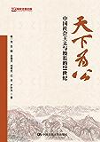 天下为公:中国社会主义与漫长的21世纪(立足中国展望全人类的前途)