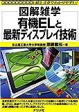 有機ELと最新ディスプレイ技術 (図解雑学)