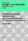 第二言語としての日本語の発達過程: 言語と思考のProcessability (日本語教育学の新潮流 13)