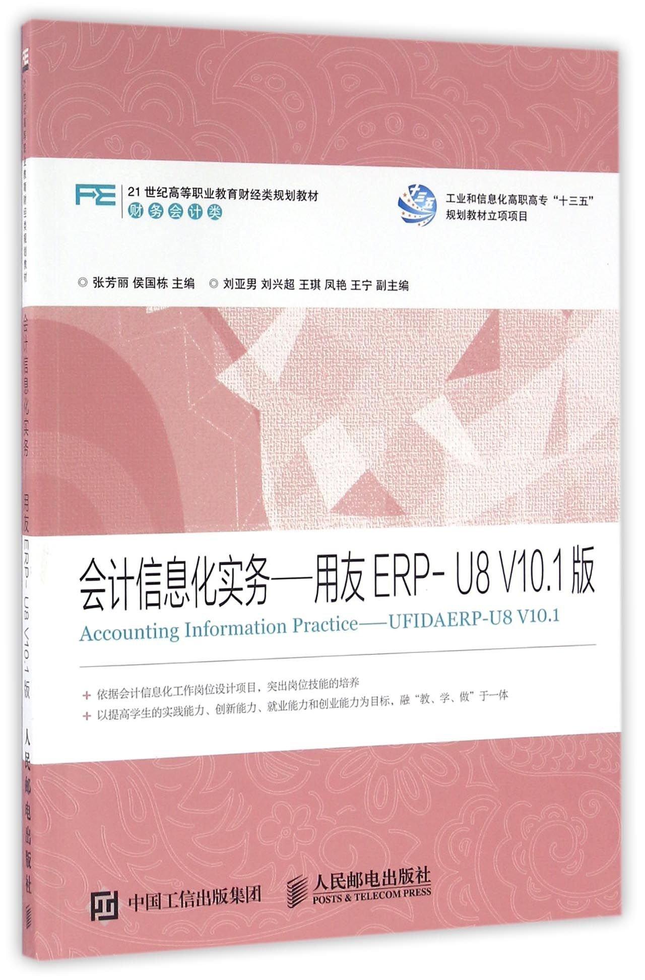 Download 会计信息化实务--用友ERP-U8V10.1版(财务会计类21世纪高等职业教育财经类规划教材) pdf