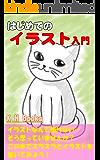 はじめてのイラスト入門: イラストなんて描けない…そう思っていませんか?この本でスラスラとイラストを描いてみよう! (Kitten Hand Books)