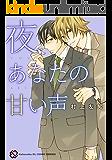 夜、あなたの甘い声 村上左知BLシリーズ (kobunsha BLコミックシリーズ)