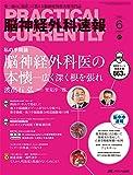 脳神経外科速報 2017年6月号(第27巻6号)特集:脳神経外科医の本懐 ─広く深く根を張れ