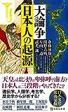 大論争 日本人の起源 (宝島社新書)