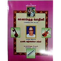 கானாம்ருத போதினி / Ganamrutha Bodhini - Tamil