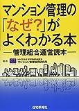 マンション管理の「なぜ?」がよくわかる本―管理組合運営読本