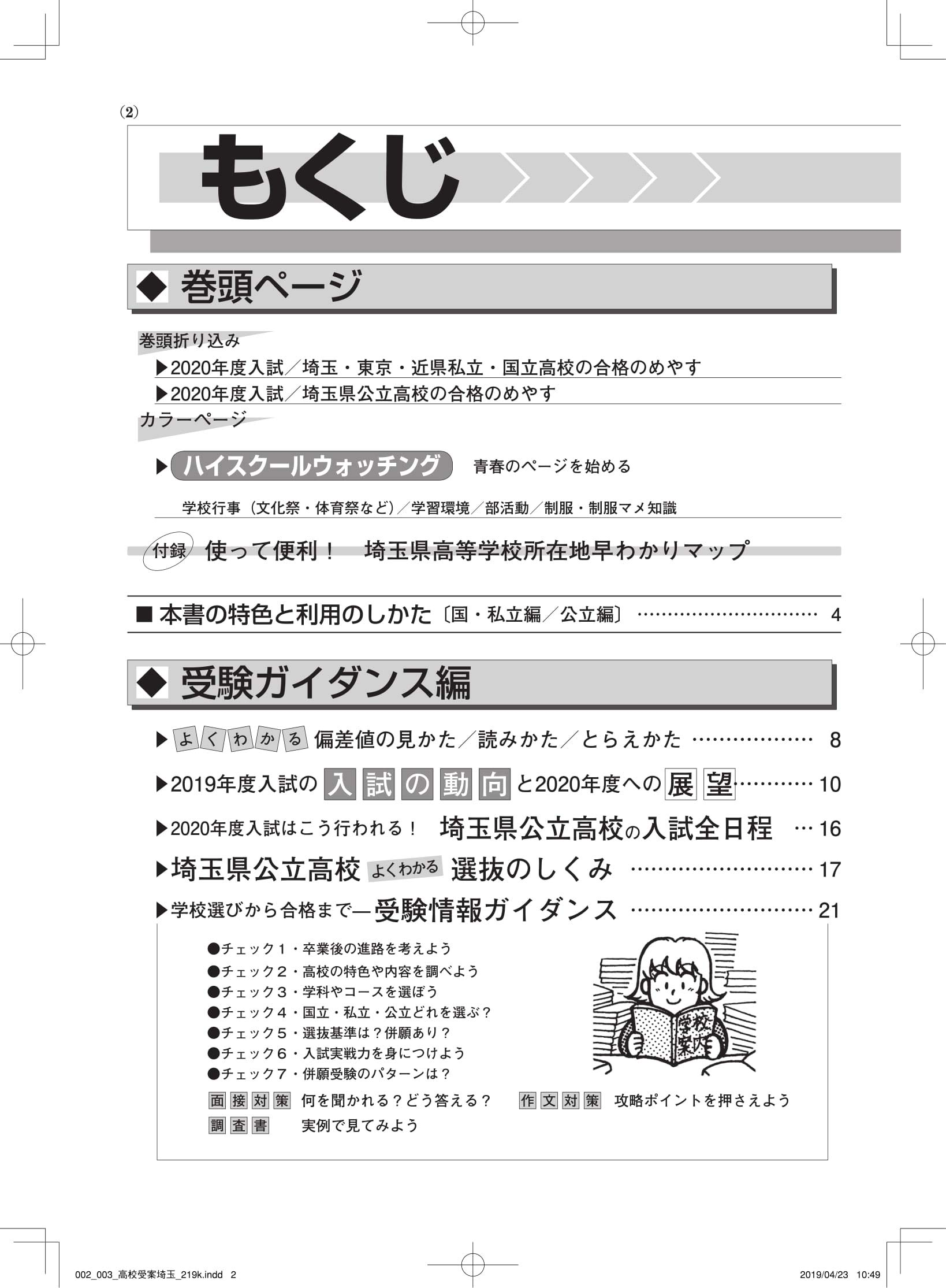 県 値 埼玉 高校 偏差