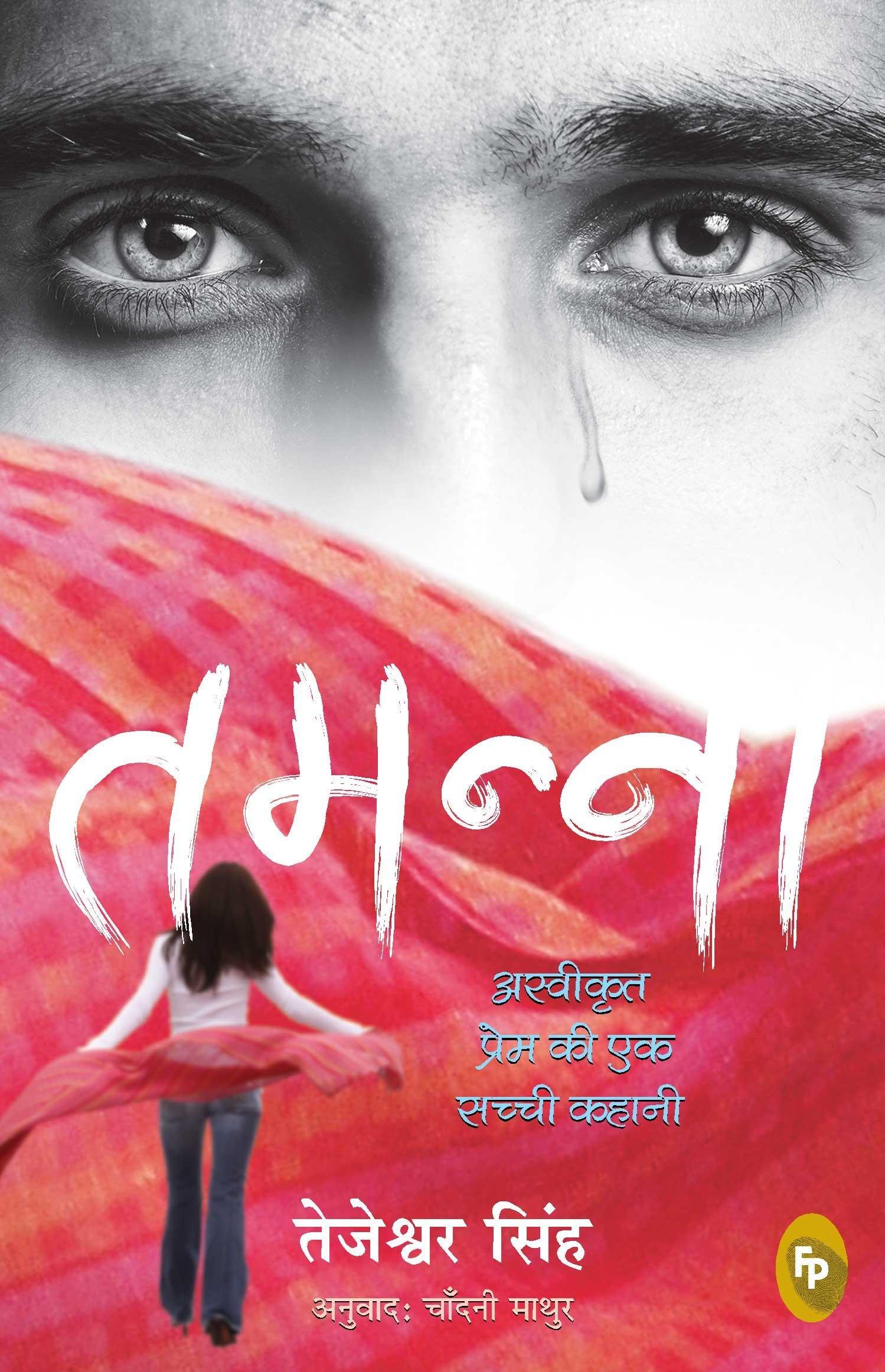 Story Book In Hindi