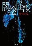 闇塗怪談 (竹書房文庫)