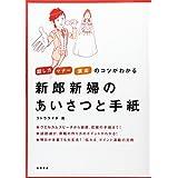 新郎新婦のあいさつと手紙 (話し方・マナー・演出のコツがわかるシリーズ)