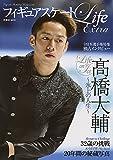 フィギュアスケートLife Extra ~Life on Ice 髙橋大輔~ (扶桑社ムック)