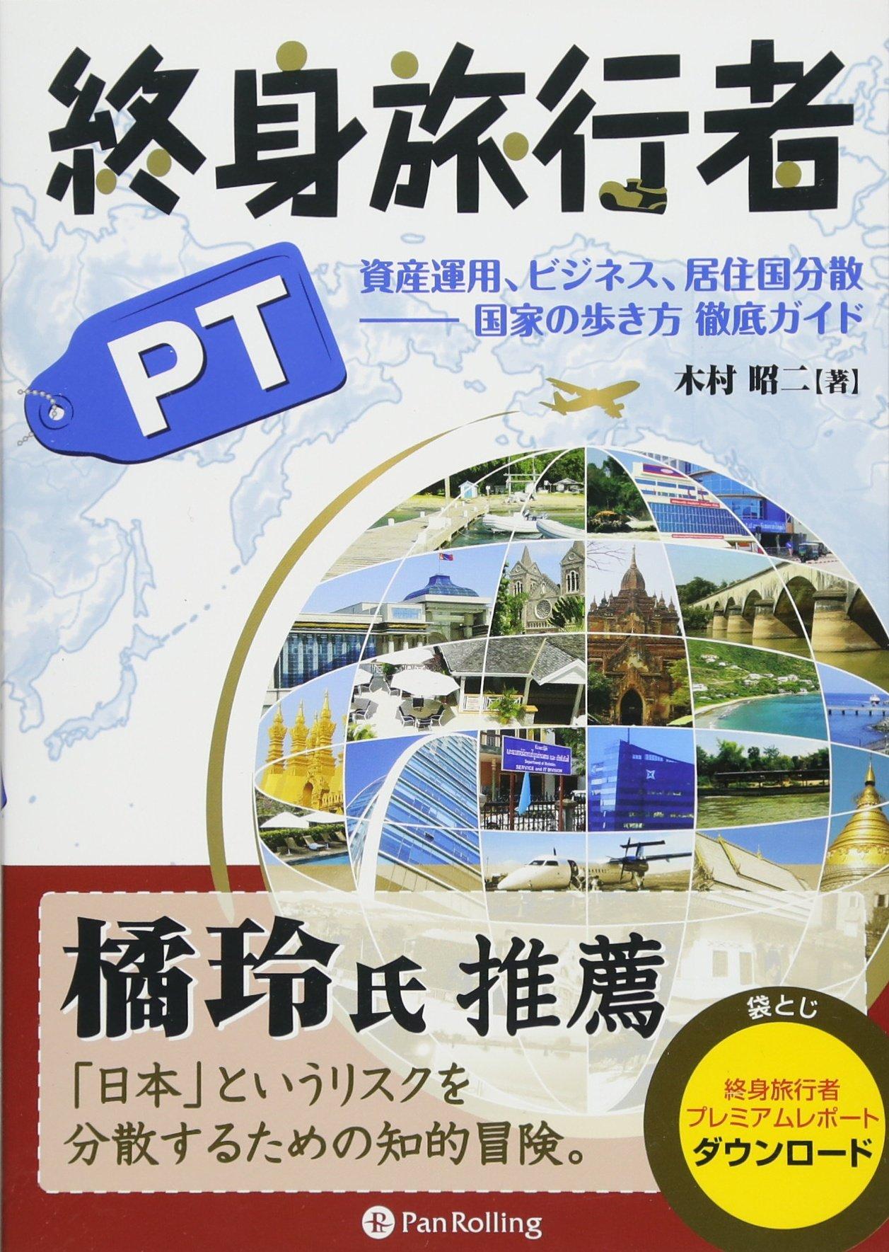 終身旅行者PT 資産運用、ビジネス、居住国分散 ebook