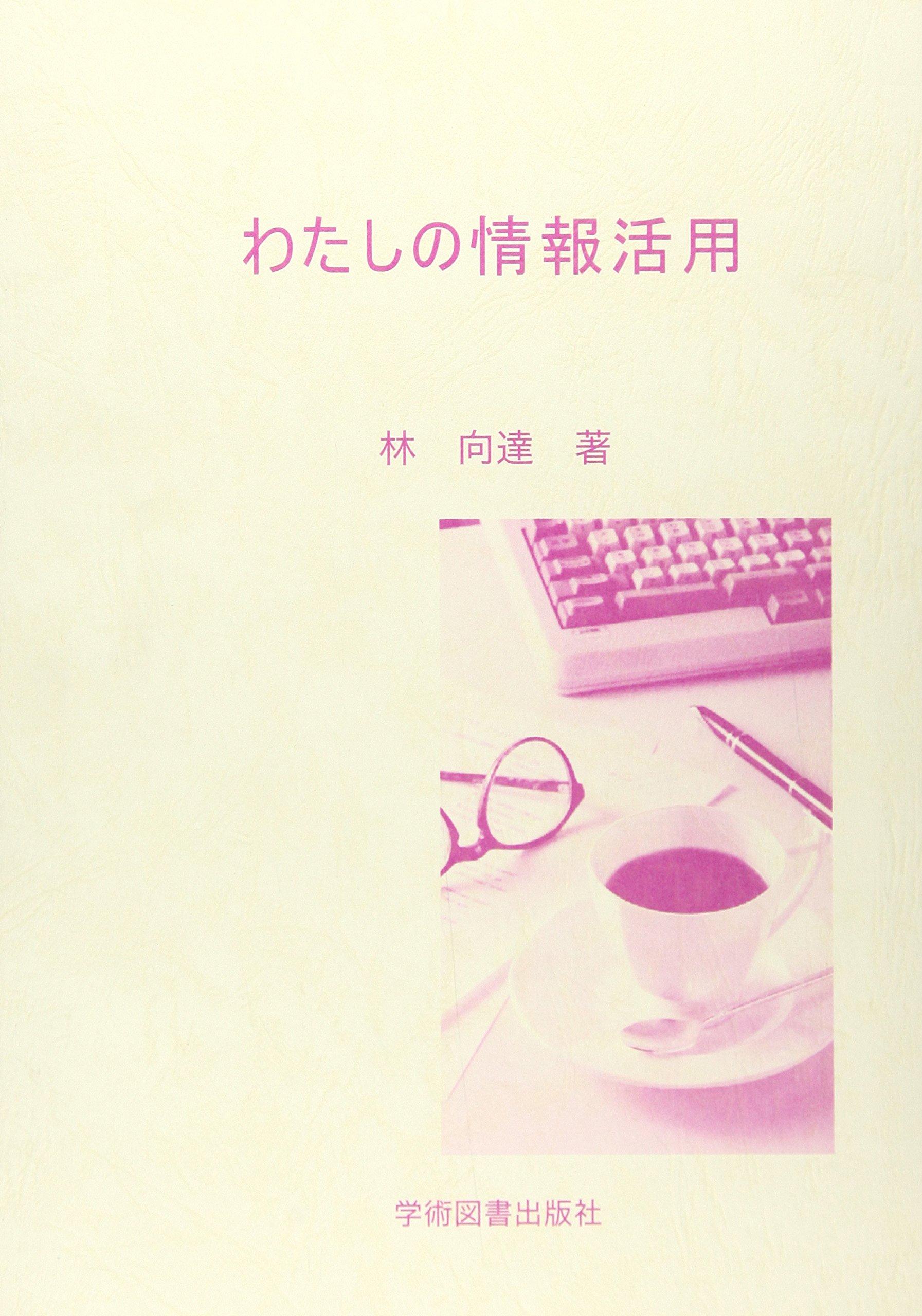 Download Watashi no jōhō katsuyō pdf