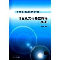 高等学校计算机基础教育教材精选:计算机文化基础教程(第4版)