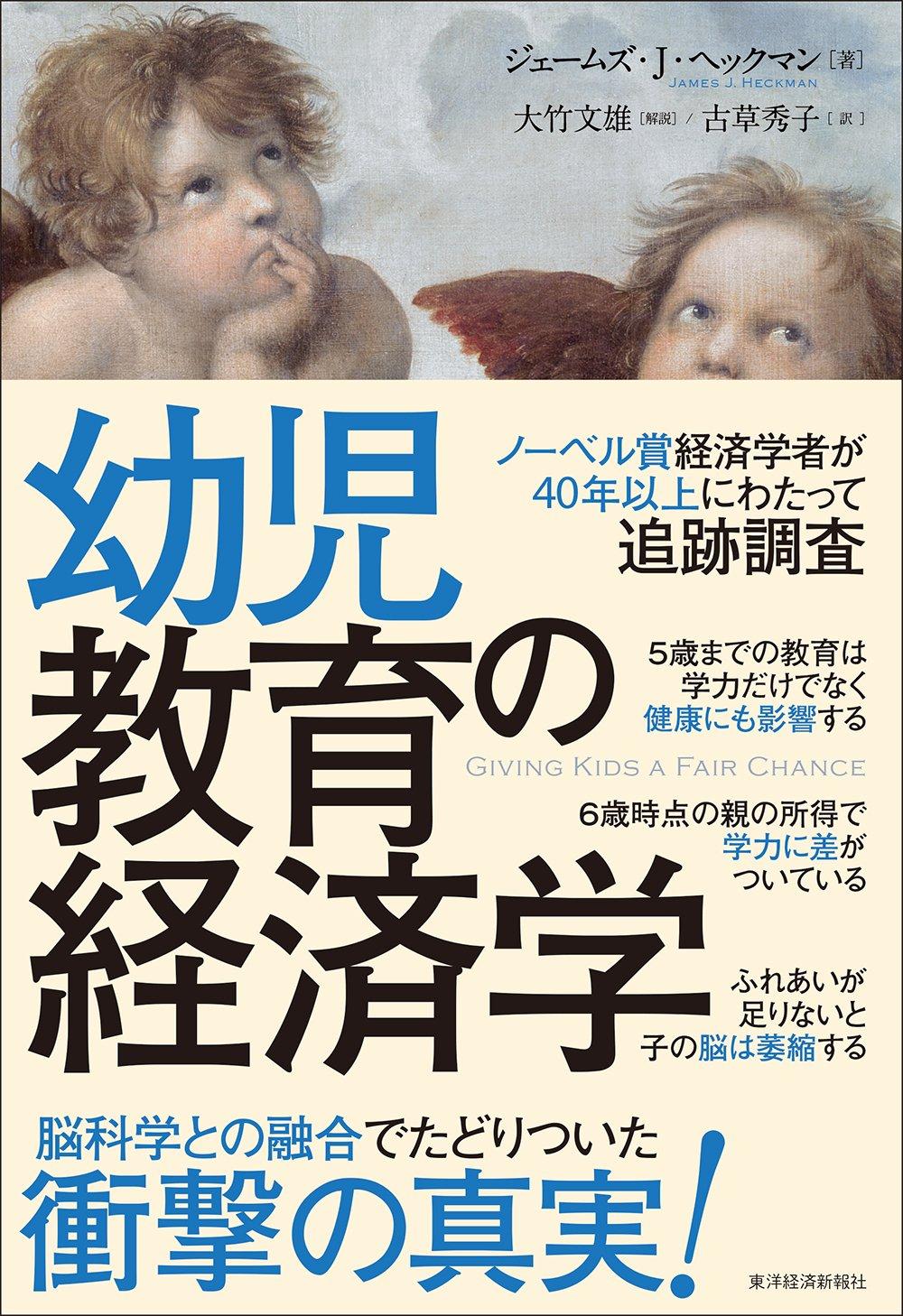 幼児教育の経済学 | ジェームズ...