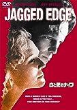 白と黒のナイフ [DVD]