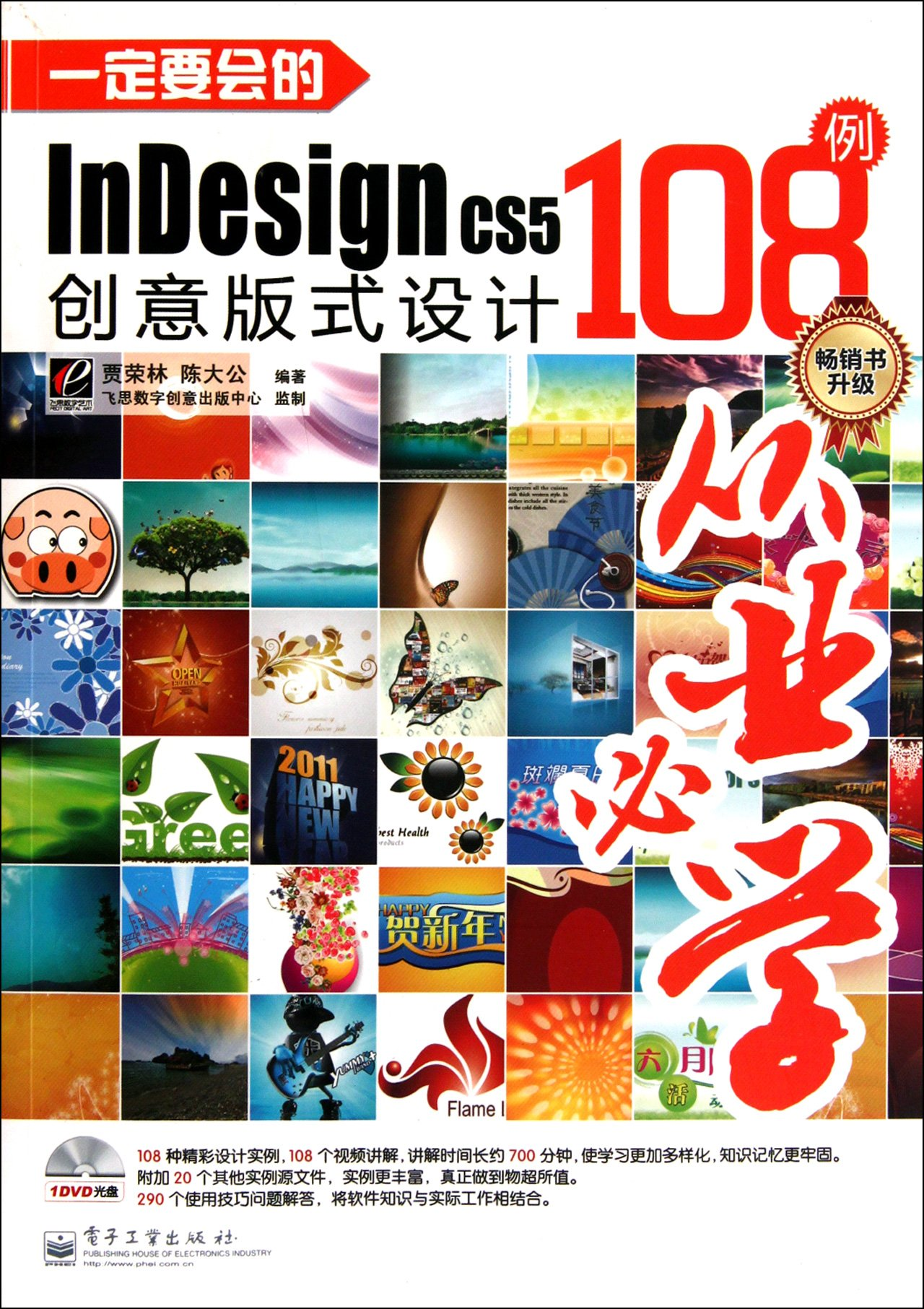 Read Online Must be of Indesign cs5 creative layout design 108 cases practitioners will learn pdf