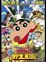 映画クレヨンしんちゃん オタケベ! カスカベ野生王国