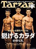 Tarzan(ターザン) 2019年7月25日号 No.768 [体型別・4週間プログラム 脱げるカラダの作り方。] [雑誌]